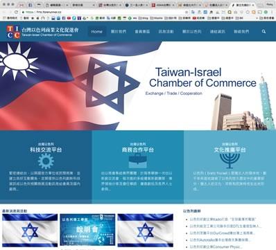 台灣以色列商業文化促進會