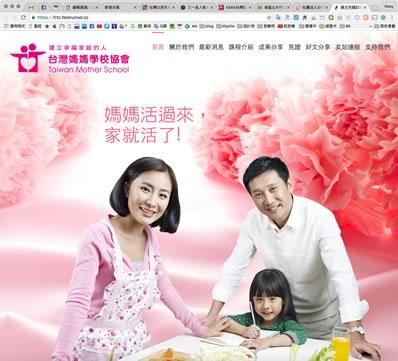 台灣媽媽學校協會